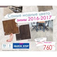 Распродажа ламината Quick-Step Classic до 31.01.2017